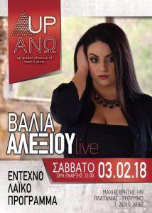 Η Βάλια Αλεξίου live στο UPANO
