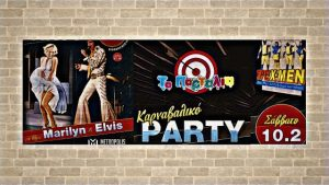 Party της Καρναβαλικής ομάδας Τα Παρτάλια