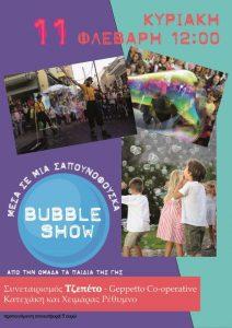 Bubble show στο Τζεπέτο
