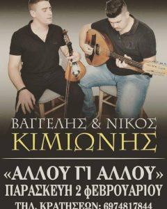 Ο Βαγγέλης & ο Νίκος Κιμιωνής ζωντανά στο «Αλλού γι Αλλού»