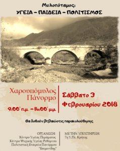 Εκδήλωση στο Πάνορμο με θέμα «Μυλοπόταμος: ΥΓΕΙΑ – ΠΑΙΔΕΙΑ – ΠΟΛΙΤΙΣΜΟΣ»