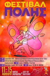 Ρεθεμνιώτικο Καρναβάλι: Φεστιβάλ Πόλης στην Πλατεία Μικρασιατών