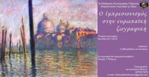 Σεμινάριο Ιστορίας Τέχνης από τα Μαθήματα Φωτογραφίας Ρεθύμνου