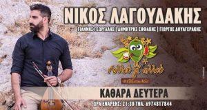 Ο Νίκος Λαγουδάκης στο «Αλλού γι' αλλού»