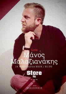 Ο Μάνος Μαλαξιανάκης live στο Store 311