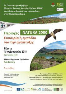 Θεματικό Εργαστήριο με τίτλο «Περιοχές NATURA 2000: Ευκαιρία ή εμπόδιο για την ανάπτυξη;»