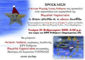 Παρουσίαση του παραμυθιού «Το άτακτο αστεράκι με το κόκκινο σκουφάκι»