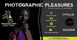 Photographic Pleasures: Έκθεση με θέμα τη φωτογραφία