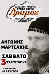 Χοροεσπερίδα με τον Αντώνη Μαρτσάκη διοργανώνει ο Α.Ο. Ψηλορείτης