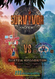 Survivor party την Τσικνοπέμπτη με τους Ποταγωνιστές vs τσαΠΑΤΣΟύληδες!