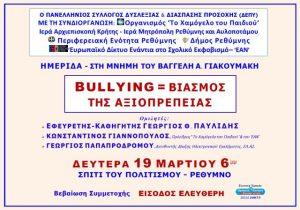 Ημερίδα για το bullying αφιερωμένη στη μνήμη του Βαγγέλη Α. Γιακουμάκη