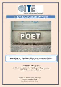 Διάλεξη της Κατερίνας Μπλαβάκη με θέμα «Η ποίηση ως δημόσιος λόγος στα κοινωνικά μέσα»
