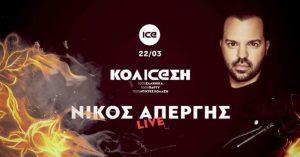«ΚΟΛICEΣΗ» party στο Ice Club: Live o Νίκος Απέργης
