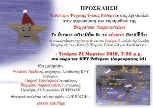 Παρουσίαση του παραμυθιού της Βαγγελιώς Καρακατσάνη «Το άτακτο αστεράκι με το κόκκινο σκουφάκι»