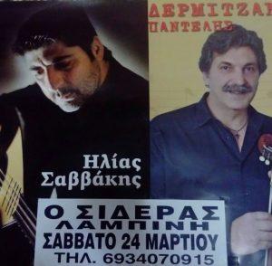 Ο Μανώλης Σαββάκης και ο Παντελής Δερμιτζάκης στην ταβέρνα Σιδεράς
