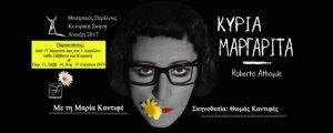 Η «Κυρία Μαργαρίτα» του Roberto Athayde στον Θεατρικό Περίπλου
