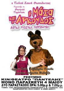 Η παιδική παράσταση «Η Μάσα και ο Αρκούδος» στο Cineland Παντελής