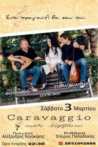 «Ένα τραγούδι θα σου πω» στο Caravaggio