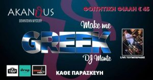 Make me Greek party στο Akanthus Club