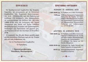 Εορτασμός της επετείου των 130 ετών από την ανέγερση του Ι.Ν. του Αγίου Γεωργίου Γεράνι Ρεθύμνου
