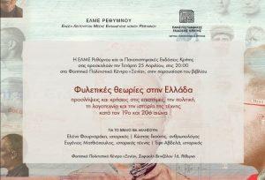 Παρουσίαση του βιβλίου: «Φυλετικές θεωρίες στην Ελλάδα»