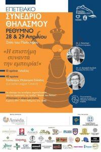Συνέδριο για τον μητρικό θηλασμό στο Ρέθυμνο