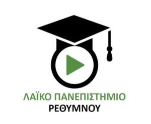 Ομιλία με θέμα «Πως θέτουμε στόχους που θα επιτευχθούν»