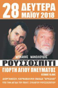 Κρητική βραδιά στο Ρουσοσπίτι με τον Στέλιο Μπικάκη και τον Γιώργο Μανωλιούδη