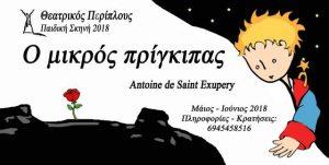Ο «Μικρός Πρίγκιπας» του Exupery στον Θεατρικό Περίπλου!