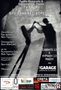 Tο έργο «Δύο Γυvαίκες Χορεύουv» στο The Garage