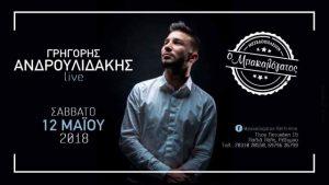Ο Γρηγόρης Ανδρουλιδάκης live στο μεζεδοπωλείο Μπακαλόγατος