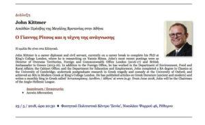 Διάλεξη του John Kittmer με θέμα «Ο Γιάννης Ρίτσος και η τέχνη της ανάγνωσης»