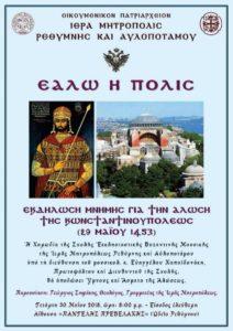 Εκδήλωση μνήμης για την Άλωση της Κωνσταντινουπόλεως με τίτλο «ΕΑΛΩ Η ΠΟΛΙΣ»