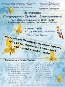 8ο Φεστιβάλ Προγραμμάτων Σχολικών Δραστηριοτήτων στο Ρέθυμνο