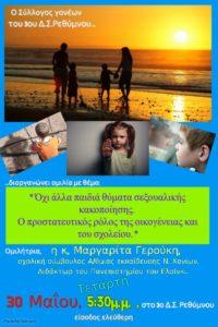 Ομιλία για τη σεξουαλική κακοποίηση παιδιών