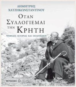 Παρουσίαση του νέου βιβλίου του Δημήτρη Χατζηκωνσταντίνου «Όταν Συλλογιέμαι την Κρήτη»