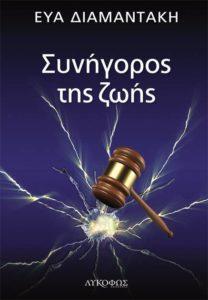 Παρουσίαση του βιβλίου «Συνήγορος της ζωής»