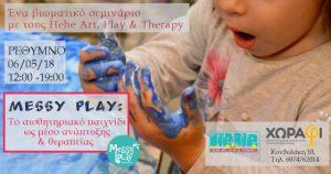 Βιωματικό σεμινάριο από τους HeHe Art, Play & Therapy στο ΧΩΡΑφΙ