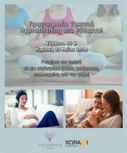 Για 1η φορά στην Κρήτη, έρχεται στο Ρέθυμνο, η διεθνώς αναγνωρισμένη Προετοιμασία Τοκετού Hypnobirthing