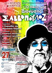 «O δικός μας Διονύσης Σαββόπουλος» από τον Μουσικό Καρπό