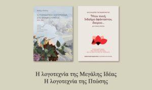 Παρουσίαση βιβλίων του Αλέξη Πολίτη & της Αγγέλας Καστρινάκη