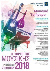 Παγκόσμια Ημέρα Μουσικής στο Ρέθυμνο