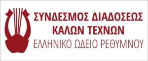 Οι μαθητές του Ελληνικού Ωδείου Ρεθύμνου γιορτάζουν την Παγκόσμια Ημέρα της Μουσικής