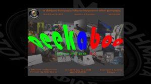 «peek a boo»: Έκθεση φωτογραφίας των Μαθημάτων Φωτογραφίας