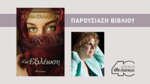 Παρουσίαση του βιβλίου της Άννας Γαλανού «Εξιλέωση»