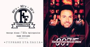 «Fraoules Film» party στο Bar Fraoules