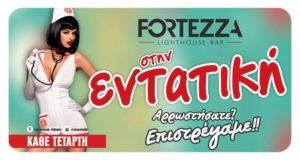 «Στην Εντατική» πάρτι στο Fortezza Lighthouse Bar