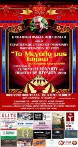 Το έργο «Το μεγάλο μας τσίρκο» από τη θεατρική ομάδα «ΚΑΛΛΙΤΕΧΝΙΚΗ ΑΠΟ-ΔΡΑΣΗ»