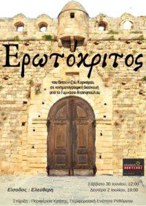 «Ερωτόκριτος»- η ταινία, από το Γυμνάσιο Ατσιποπούλου