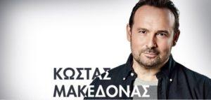 Ο Κώστας Μακεδόνας στο Ρέθυμνο, στην 7η Γιορτή Κρητικής Διατροφής!